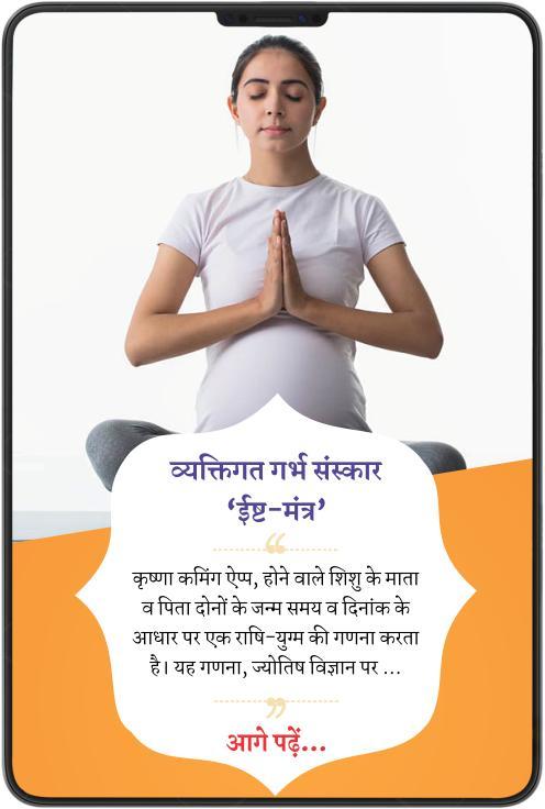 Garbh Sanskar Online Classes