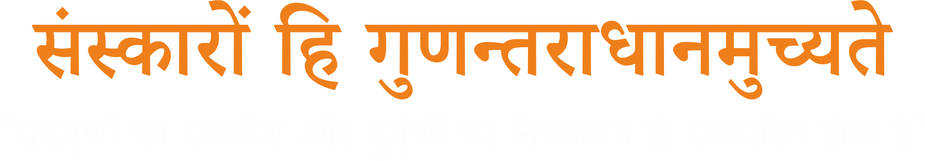Garbh Sanskar Quote